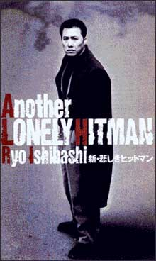 Another Lonely Hitman (1995)