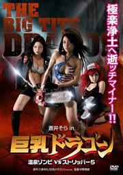 Big Tits Zombie affiche