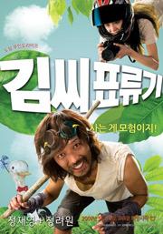Un panorama du cinéma coréen - Page 4 Castaway_on_the_moon_1