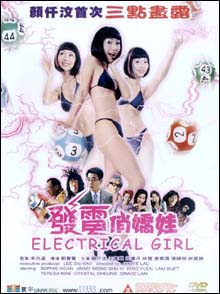 Electrical Girl (HK Sub Eng)