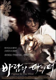 Fighter in The Wind Fighter_in_the_wind_affiche