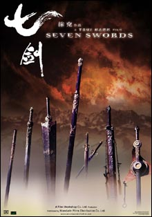 SEVEN SWORDS VO STFR DIVX  2 CD preview 0